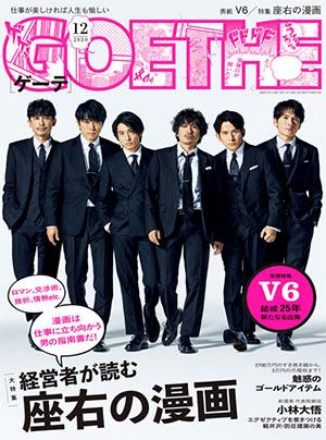 雑誌GOETHE・ゲーテ2020年12月号