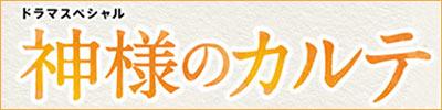 テレビ東京のドラマ-神様のカルテ