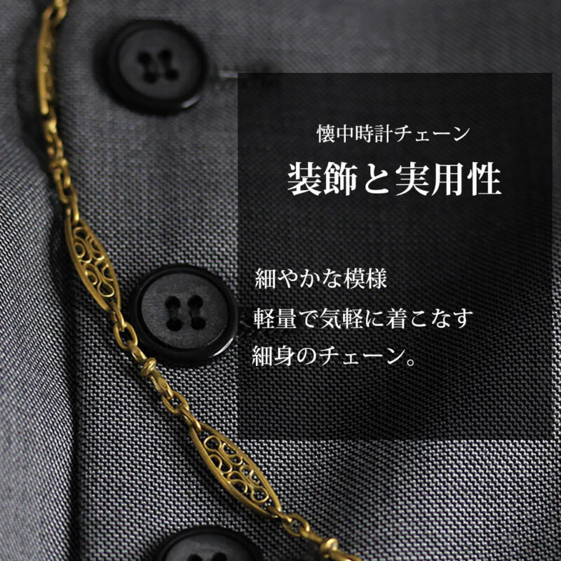 細工の綺麗な長めの懐中時計チェーン-C0490-0