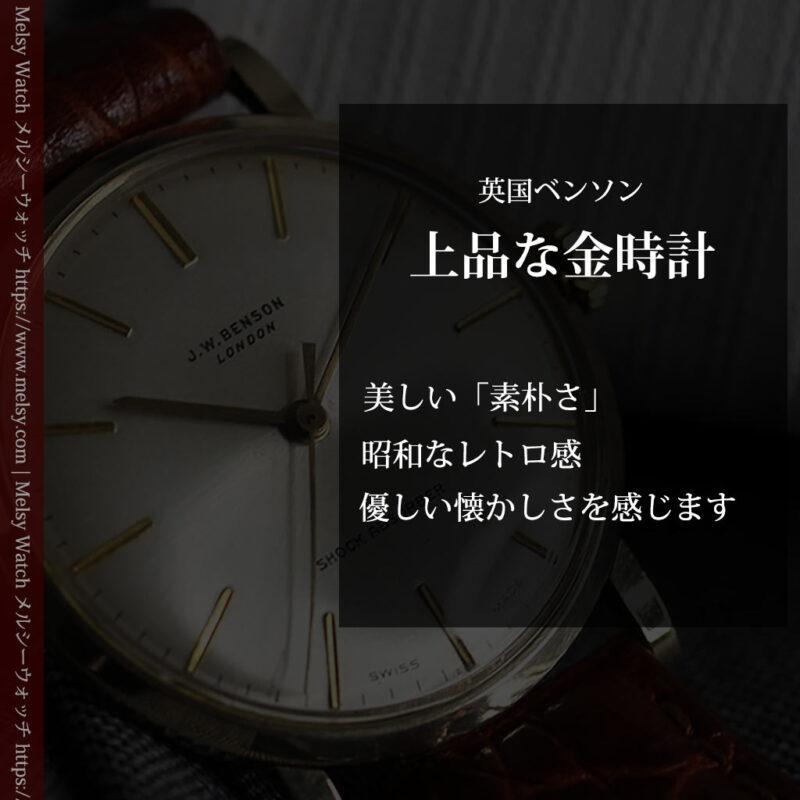 ベンソンの昭和レトロな金無垢アンティーク腕時計 【1969年頃】-W1532-0
