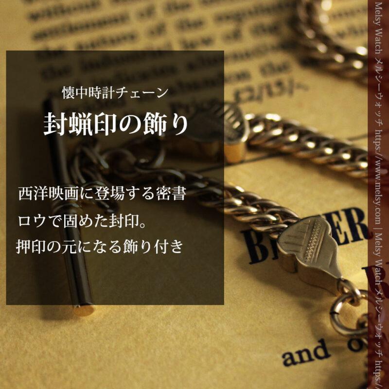アンティーク懐中時計チェーン・鎖 【封蝋飾り付き】-C0496-0