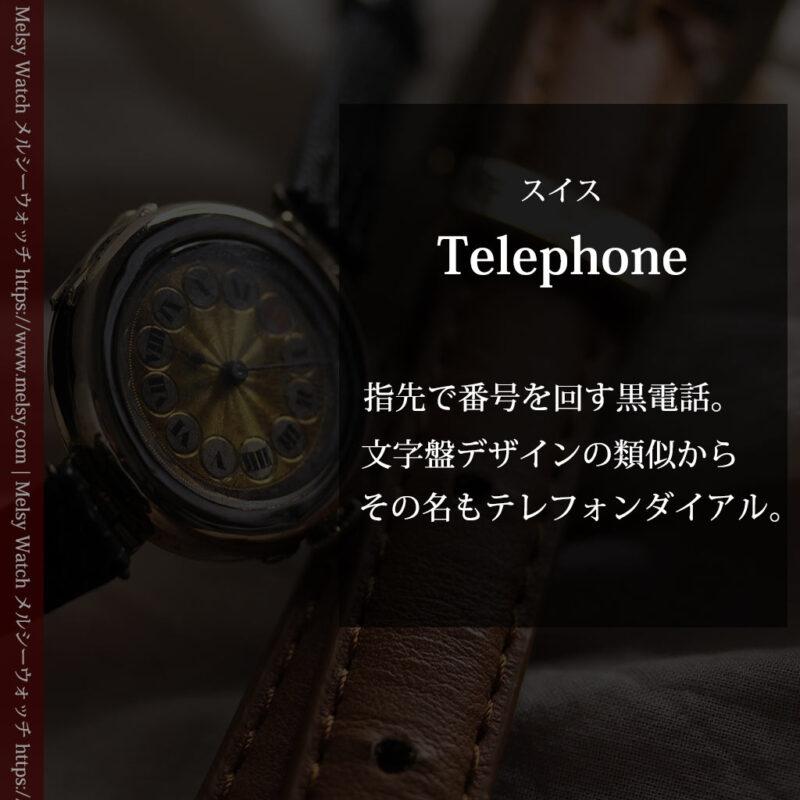 スイス製テレフォンダイアル金無垢アンティーク腕時計 【1910年頃】-W1174-0