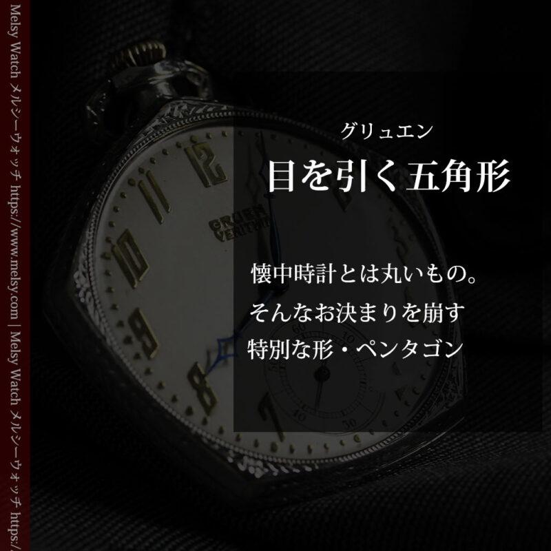 特殊な五角形 グリュエンのアンティーク懐中時計 【1930年頃】-P2307-0