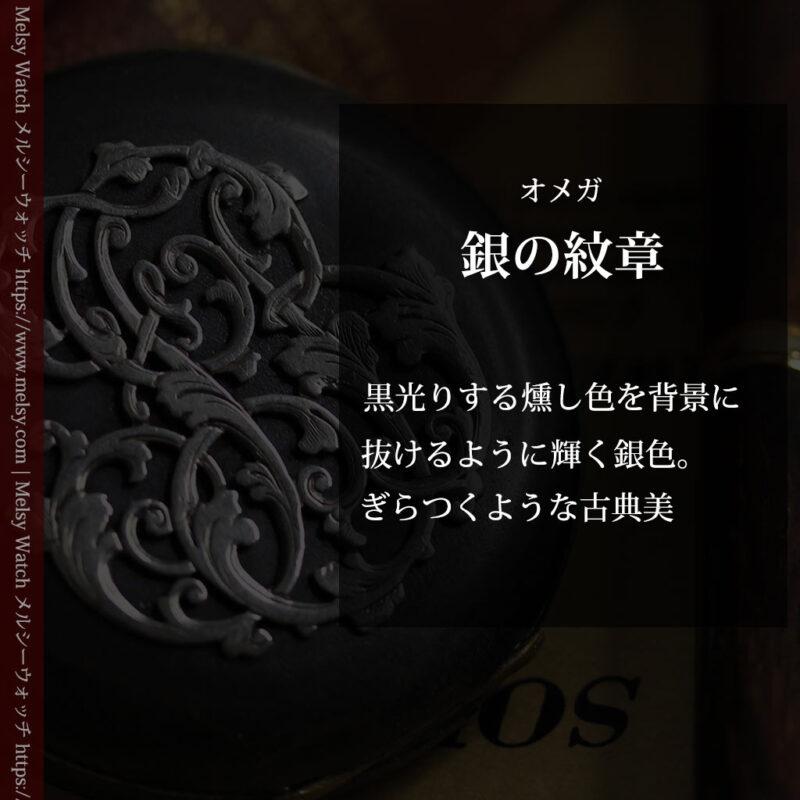 黒色に映える銀の紋章 オメガのアンティーク懐中時計 【1899年製】-P2308-0
