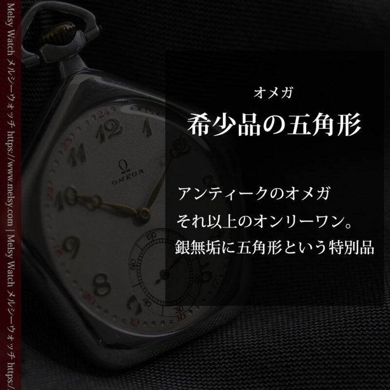 珍しく希少なオメガの五角形の銀無垢時計 【1904年製】-P2309-0