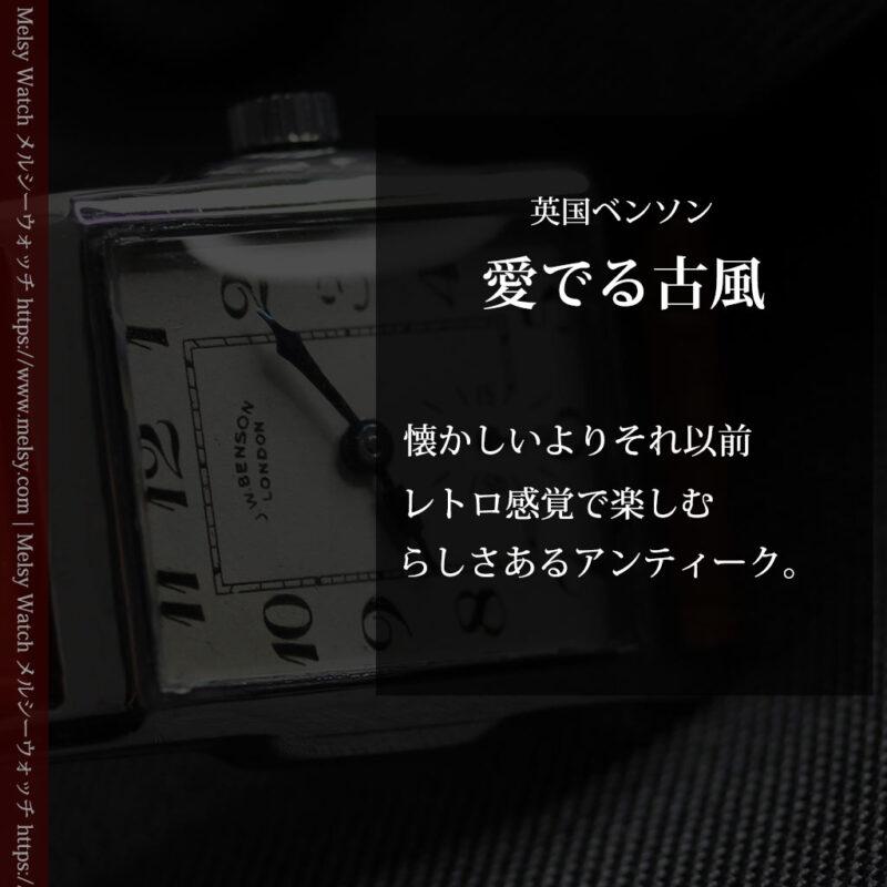 英国ベンソンの古風で愛らしいアンティーク腕時計 【1930年頃】-W1534-0