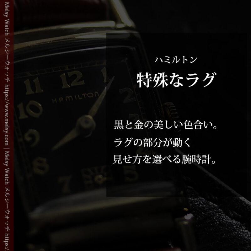 着け方を選んで楽しむ華麗なハミルトンのアンティーク腕時計 【1940年頃】-W1535-0