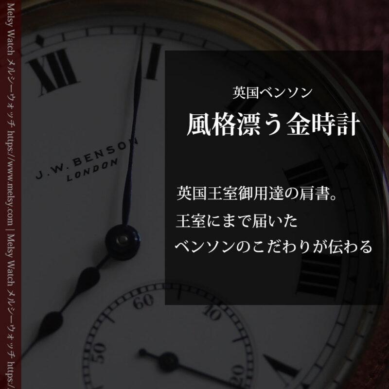 英国ベンソンの風格溢れる金無垢アンティーク懐中時計 【1931年頃】箱付き-P2310-0