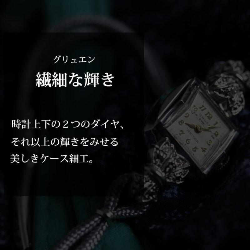 グリュエン 品の良い輝きの美しい女性用アンティーク腕時計 【1940年頃】-W1536-0
