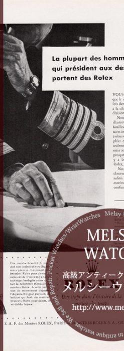 ロレックスの広告-1956年