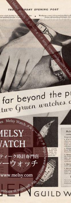 グリュエンの広告-1931年