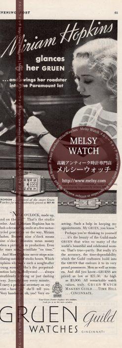 グリュエンの広告1933年-M3204-1