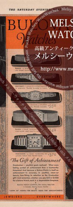 ブローバの広告-1930年