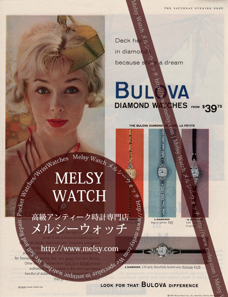 ブローバの広告-1959年