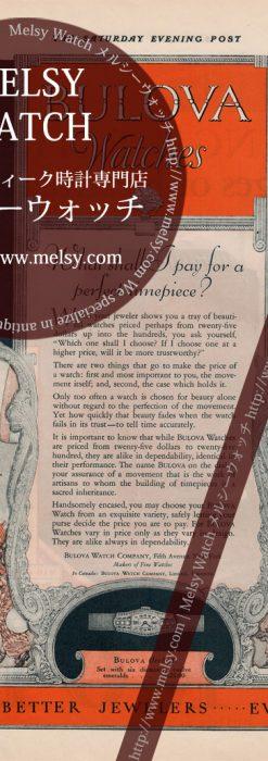ブローバの広告-1927年
