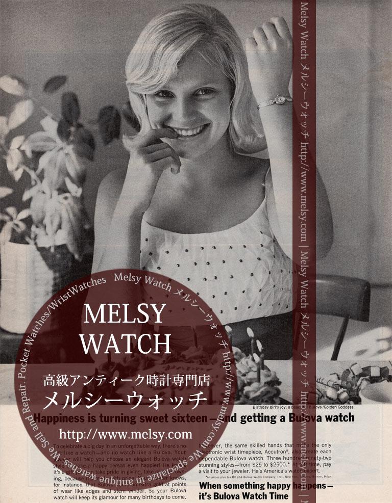 ブローバの広告-1966年