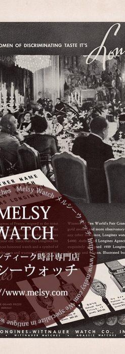 ロンジン広告 【1938年頃】 パーティ会場と4本の腕時計-M3252