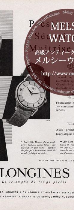 ロンジン広告 【1956年頃】 3本の腕時計-M3253