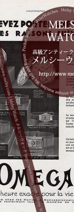 オメガ広告 【1932年頃】 懐中時計2点と腕時計5点-M3259