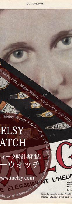 オメガ広告 【1929年頃】 懐中時計3点と腕時計7点