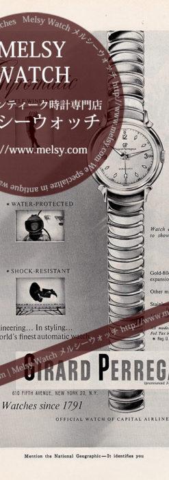 ジラールペルゴ広告 【1953年頃】 ジャイロマチック腕時計-M3273