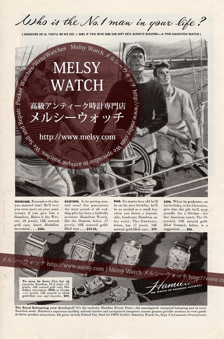 ハミルトン広告 【1947年頃】 ヨットと操船する家族-M3278