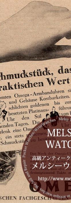 オメガ広告 【1928年頃】 婦人用宝飾腕時計-M3291
