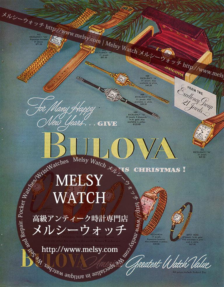 ブローバ広告 【1948年頃】 腕時計11点-M3298