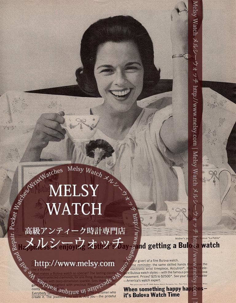 ブローバ広告 【1964年頃】 腕時計のプレゼントに喜ぶ母-M3300