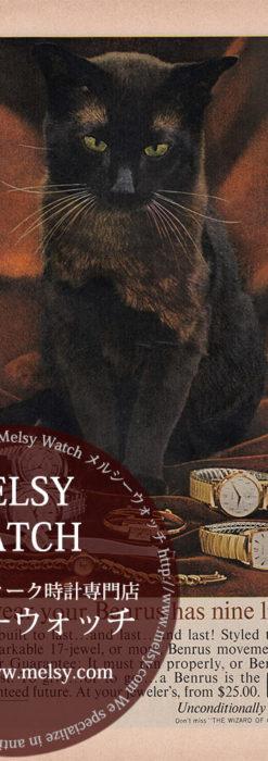 ベンラス広告 【1960年頃】 黒猫と腕時計7点-M3304