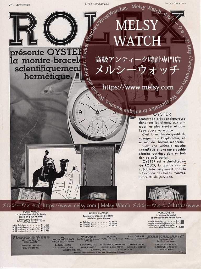 ロレックス広告 【1931年頃】 オイスター・プリンス・プリンセス-M3320
