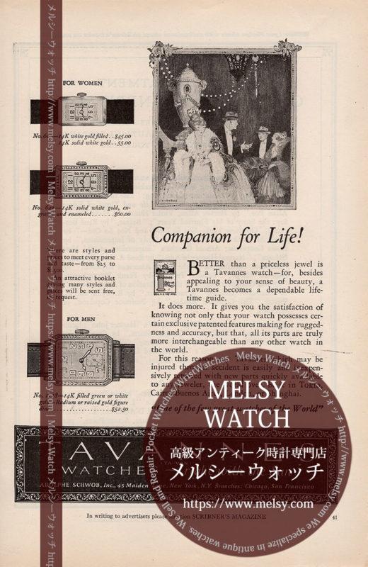 タバン広告 【1924年頃】 縦長の腕時計3点-M3323
