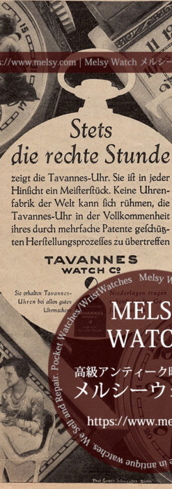 タバン広告 【1929年頃】 腕時計3点と懐中時計1点-M3324