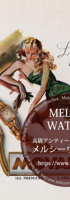モバード広告 【1947年頃】 腕時計と緑のドレス姿の女性-M3329