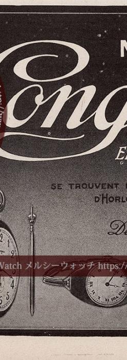 ロンジン広告 【1913年頃】 懐中時計6点と腕時計2点-M3331
