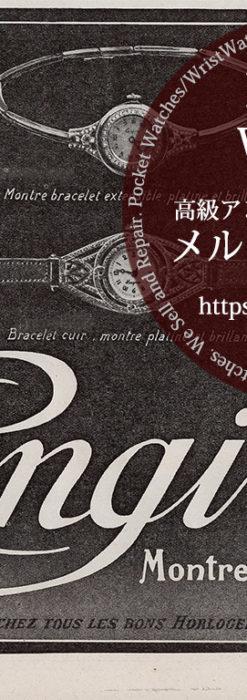ロンジン広告 【1913年頃】 懐中時計3点と婦人物腕時計2点-M3332