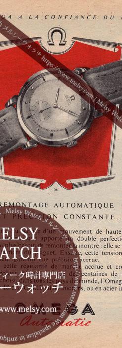 オメガ広告 【1951年頃】 自動巻き腕時計-M3334