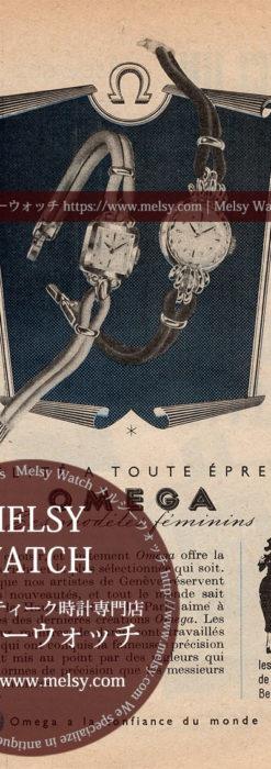 オメガ広告 【1951年頃】 婦人物腕時計2点-M3335