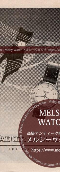 ジャガールクルト広告 【1948年頃】 自動巻き腕時計-M3336