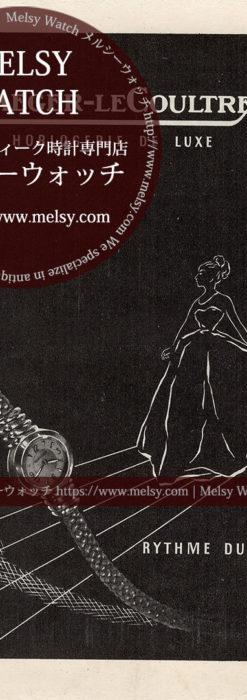 ジャガールクルト広告 【1948年頃】 ドレス姿の女性と婦人物腕時計-M3337