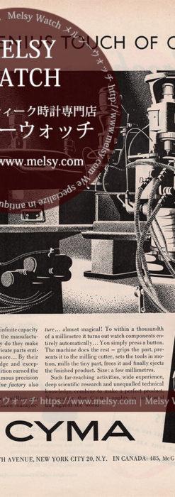 シーマ広告 【1950年頃】 フライス盤機械と腕時計-M3346