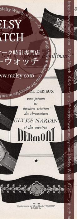 ユリスナルダン・DERMONTの広告 【1951年頃】腕時計9点-M3358