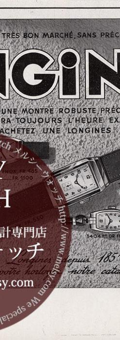 ロンジン広告 【1935年頃】 懐中時計と腕時計4点-M3370