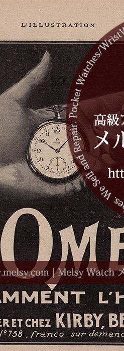 オメガ広告 【1921年頃】 手のひらの懐中時計-M3372