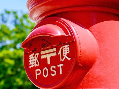 郵便局-日本