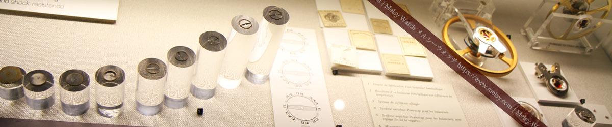 時計の部品