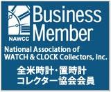 全米時計・置時計コレクター協会