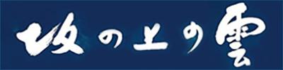 NHKのドラマ・坂の上の雲