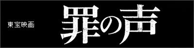 東宝映画-罪の声