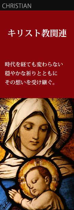 キリスト教関連